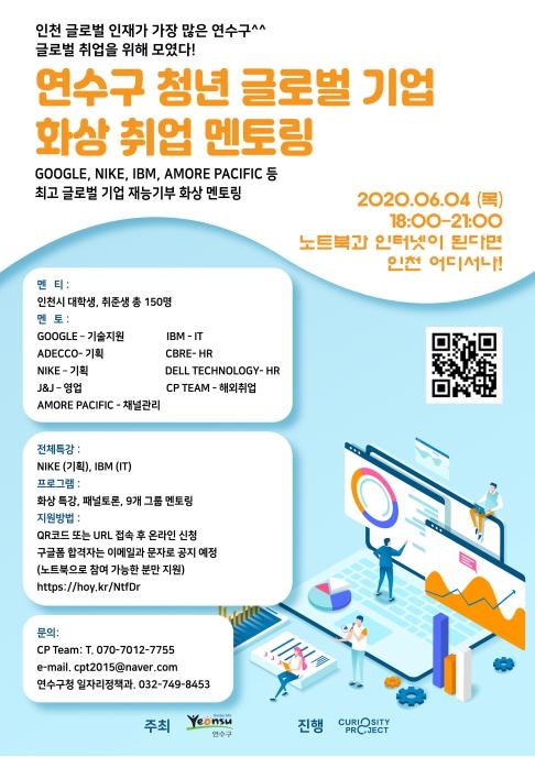 연수구, 글로벌기업 온라인 취업멘토링 개최의 1번째 이미지