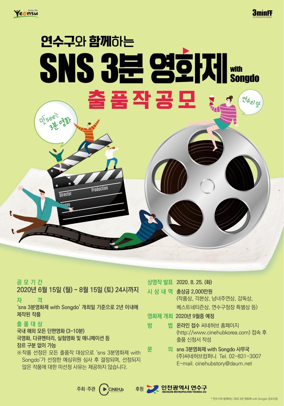 연수구와 함께하는 SNS 3분영화제 with Songdo 출품작 공모의 1번째 이미지