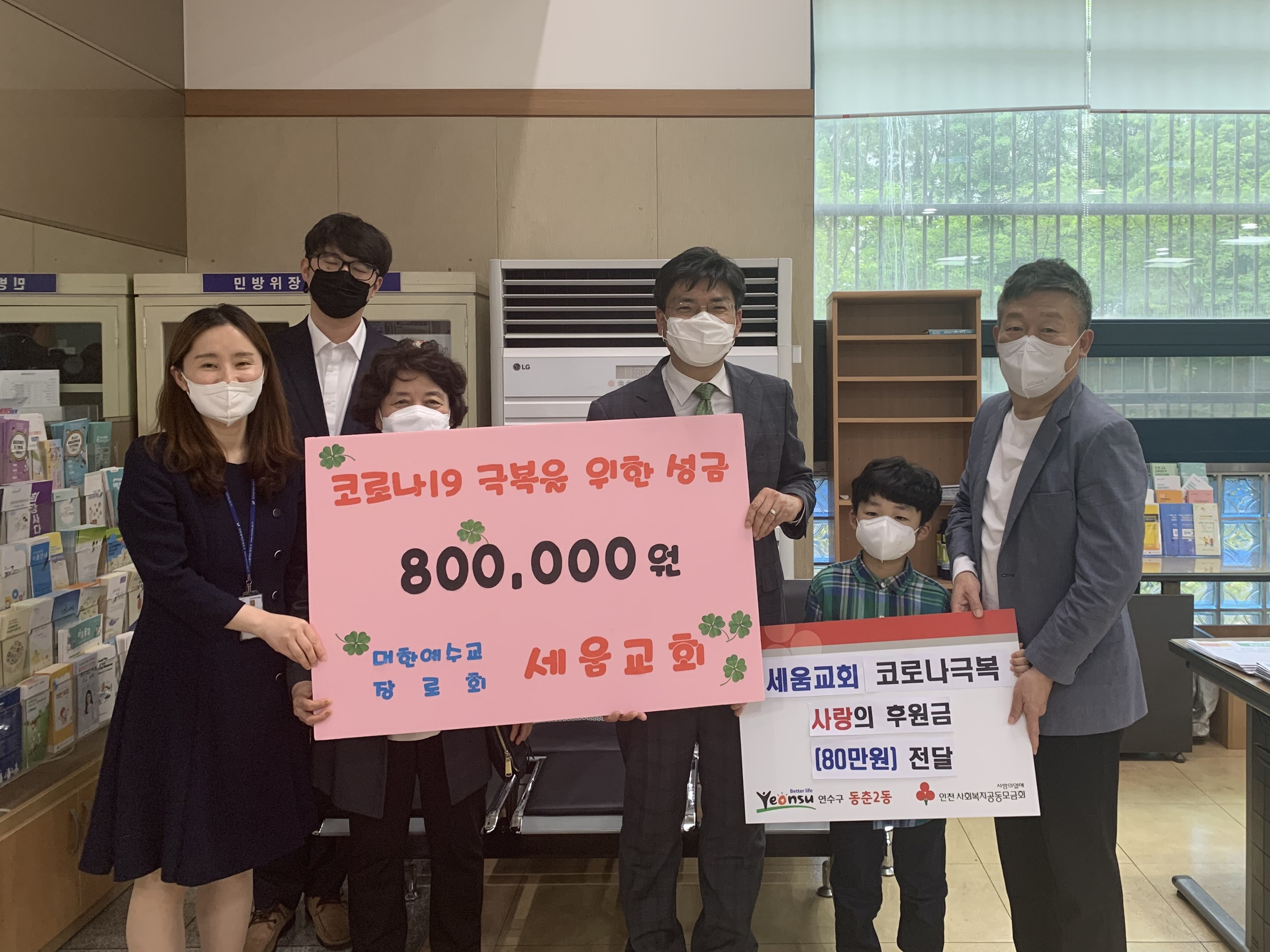 동춘2동 세움교회, 코로나19 극복 후원금 80만원 전달의 1번째 이미지